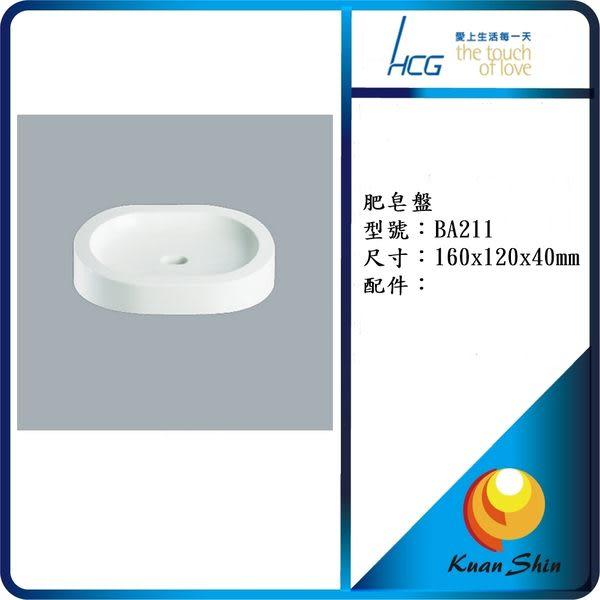 HCG 和成 肥皂盤 BA211