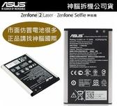 【免運】華碩 ZenFone2 原廠電池【3000mAh】Laser ZE601KL ZE550KL ZE551KL Selfie ZD551KL【神腦拆機公司貨】