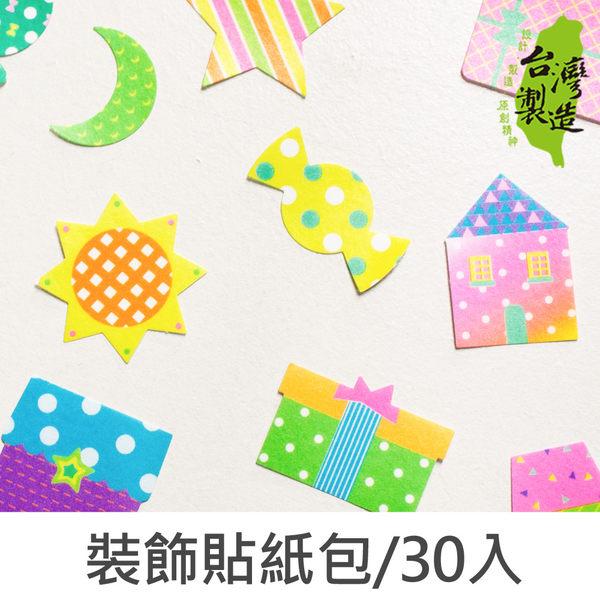 珠友 ST-30056 裝飾貼紙包/手帳 日誌 相冊 日記 禮品 卡片裝飾貼/30入