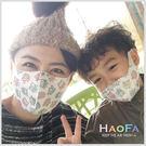 【HAOFA】【H&F.Mask】 ※3D 親子無痛感立體口罩※ 三層式 50入/包 PM2.5 台灣製