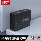 勝為VGA切換器二進一出電腦電視顯示器高清視頻螢幕1進2出共用器探索先鋒