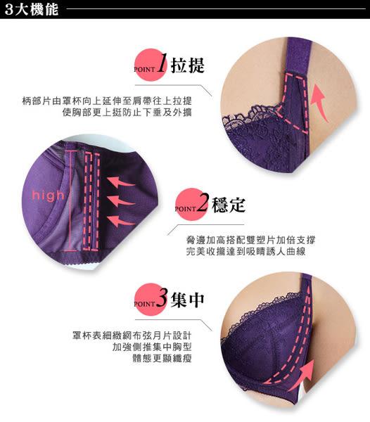 EASY SHOP-心動北歐 大罩杯C-F罩內衣(華麗紫)