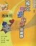 二手書R2YB95年2月初版一刷《學測指考用 國文閱讀理解新視野 教師用 (學用