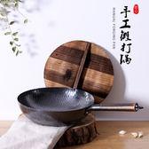 老式手工鍛打炒鍋章丘鐵鍋不粘鍋家用炒菜鍋電磁爐燃氣通用