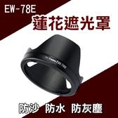 攝彩商城@Canon EW-78E 蓮花型 遮光罩EF-S 15-85mm F3.5-5.6 IS USM可反扣