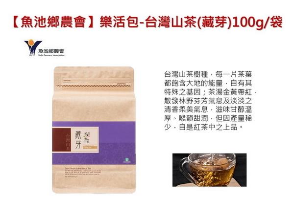 【魚池鄉農會】樂活包-台灣山茶(藏芽)100公克/袋