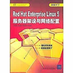 簡體書-十日到貨 R3Y【Red Hat Enterprise Linux 5伺服器架設與網路配置(配光碟)(網管天下)