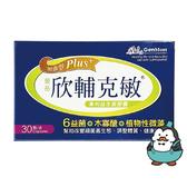 景岳 欣輔克敏 專利益生菌膠囊 加強型 30顆 :6益生菌+木寡醣+微藻DHA