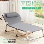折疊床單人床家用簡易床多功能躺椅 WD2726【夢幻家居】TW