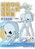 超級Q版造形人物姿勢集:男子角色篇