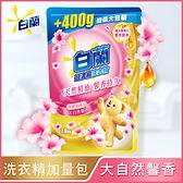 白蘭加量包 含熊寶貝馨香精華大自然馨香洗衣精補充包 2KG