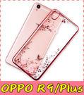 【萌萌噠】歐珀 OPPO R9 / R9Plus 閃鑽秘密花園保護套  女神系列 電鍍貼鑽 超薄全包款 手機殼