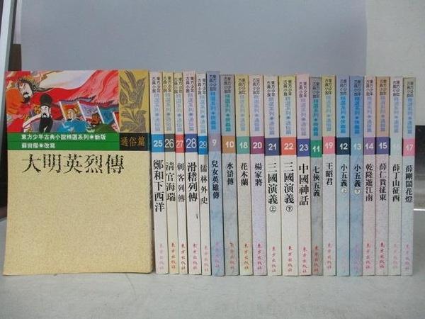 【書寶二手書T4/兒童文學_RIB】大名英烈傳_鄭和下西洋_清官海瑞等_共21本合售