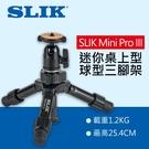 日本 SLIK Mini Pro III 桌上型腳架 球型雲台 maxview1