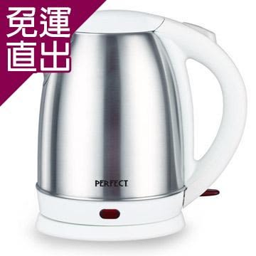 PERFECT 1.5L不鏽鋼快煮壺PR-5101【免運直出】