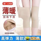 夏季超薄透氣護膝男女士空調房老寒腿保暖護膝蓋關節運動無痕護膝 happybee