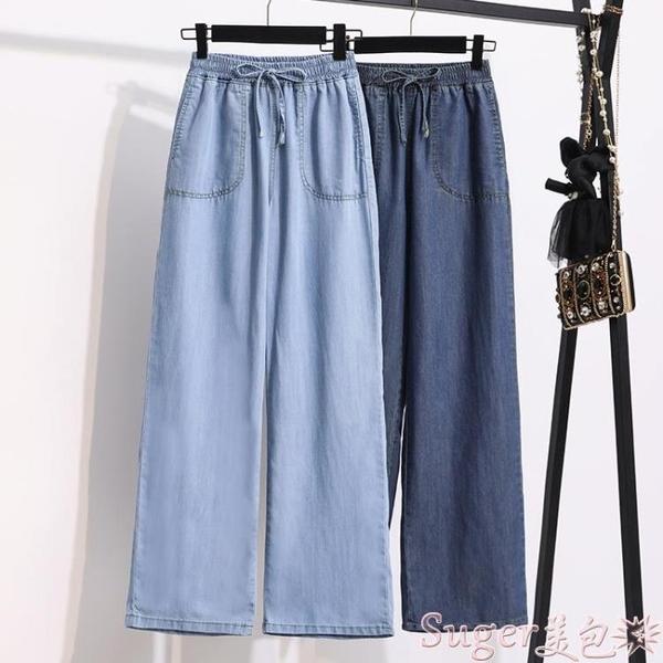 牛仔褲 超大碼牛仔闊腿褲女夏季薄款鬆緊腰垂感寬鬆顯瘦冰絲休閒拖地褲子 新品