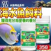 【🐱🐶培菓桃園48H出貨🐰🐹】台灣OTTO》水族用品FF-16S海水魚飼料-35g(S)