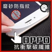 [Q哥] OPPO霧面全覆蓋 碳纖維複合材質保貼【實拍測試+摔給你看】D97 1:1真機打造/防指紋/防油污