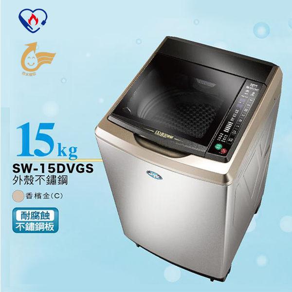 下單送贈品 SANLUX台灣三洋 15公斤DD直流變頻單槽洗衣機 SW-15DVGS 原廠配送及基本安裝
