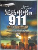 【書寶二手書T1/軍事_GBM】疑點重重的911_張微