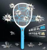 電蚊拍充電式家用蚊子拍18650鋰電池電蒼蠅拍強力滅蚊拍igo  蜜拉貝爾
