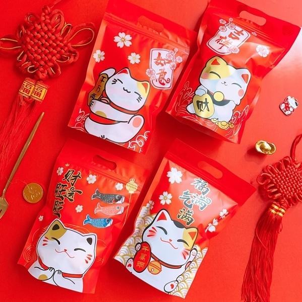 4入 新年自立夾鏈袋 招財貓餅乾袋雪花酥糖果袋年節【X080】牛軋糖鳳梨酥袋雪Q餅包裝袋