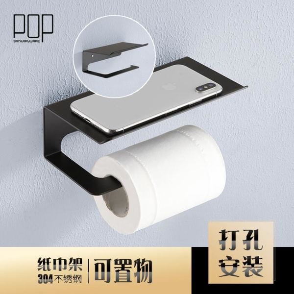 POP 衛生間卷紙架黑色不銹鋼打孔廁所紙手機置物