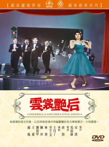 雲裳艷后 DVD (音樂影片購)