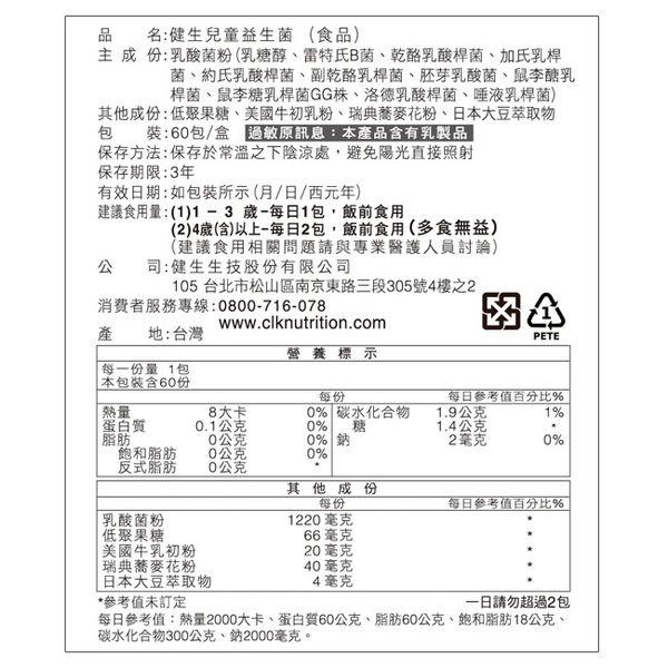 CLK健生 兒童益生菌 60包/盒X1(19.05)