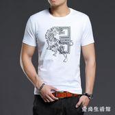中大碼短袖上衣 夏季男士t恤打底衫棉質服寬鬆潮流白色圓領體恤男裝 QX5364 『愛尚生活館』