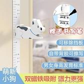 身高貼身高牆貼磁鐵兒童3d立體量身高尺臥室貼紙家用可移除卡通身高測量 多色小屋YXS