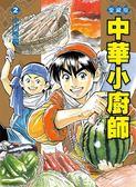 中華小廚師 愛藏版(2)(首刷附錄版)
