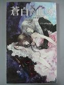 【書寶二手書T1/一般小說_NHK】蒼白的血吻_妖舟