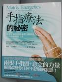 【書寶二手書T6/養生_ZJE】手指療法的秘密-兩根手指頭啟動本體自癒能量_劉永毅, 理查.巴列
