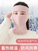 季保暖面罩全臉防風透氣口罩女護臉護頸戶外防寒騎行裝備臉基尼 交換禮物
