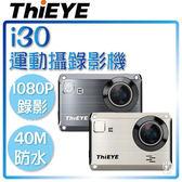 32G 套裝組➤【和信嘉】ThiEYE i30 多功能運動攝錄影機  立福公司貨 原廠保固一年