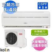 Kolin歌林3-4坪定頻冷專一對一分離式冷氣KOU-20203/KSA-202S03~含基本安裝+舊機回收