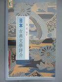 【書寶二手書T1/文學_OGM】日本古典文學評介(新人人文庫21)_余我