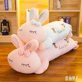 兔子毛絨玩具可愛女孩抱著睡覺的長條抱枕公仔布娃娃女生床上玩偶 js26564『紅袖伊人』