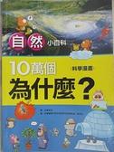 【書寶二手書T1/少年童書_ECI】自然小百科:十萬個為什麼(科學漫畫)_金松