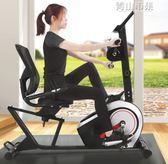 臥式健身車家用動感單車靜音手腳兩用腳踏車運動訓練器材YYJ 青山市集