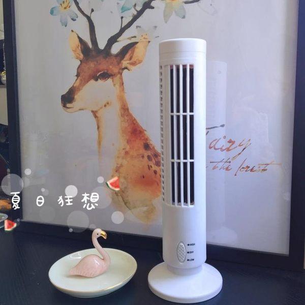 無業風扇 夏季落地立式塔扇學生宿舍電風扇USB無葉辦公靜音家用禮品 蒂小屋服飾