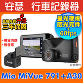 MIO 791+A30=791D【送32G+C10後支+面紙套】行車記錄器 SONY Starvis 星光夜視 60fps wifi