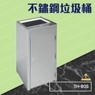 不鏽鋼垃圾桶 TH-80S (收納桶/廚餘桶/收納桶/垃圾筒/桶子/雜物收納/遊樂場/辦公室)