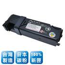 Epson S050630 台灣製 日本巴川 相容 碳粉匣 (黑色)
