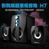HIRALIY H7筆記本電腦音響多媒體臺式小音箱2.1迷你低音炮家用