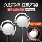 掛耳式運動耳掛式遊戲跑步手機外有線控耳麥頭戴耳機 水晶鞋坊