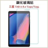 現貨 平板鋼化膜 三星 Tab A 8.0 2019 LTE T290 T295 T297 防爆鋼化玻璃膜 螢幕保護貼 防刮花 保護貼
