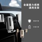 鋁合金重力車用出風口手機架 車架 支架 導航架 車充 無重力 自動收合 單手操作 iPhone 三星 小米